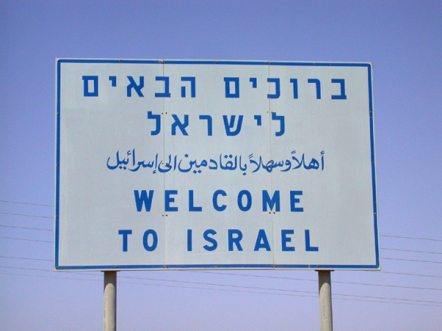 welcome-to-israel-e1373955337704