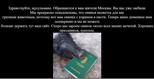 muslim web site russia hacked