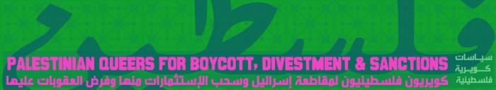 Si sólo estas Queers Palestinos había en Israel no tendrían que temer por sus vidas