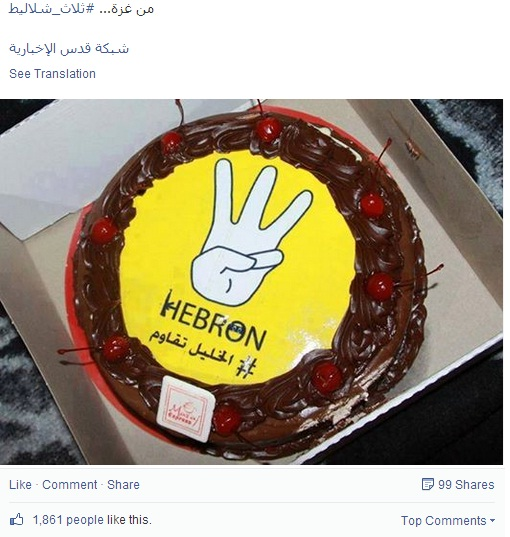 Palestinians in Gaza celebrate kidnapping with cake