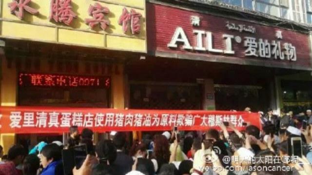 """La pancarta dice: """"Ai Li"""" torta musulmana uso tienda de carne de cerdo y la manteca de cerdo como materias primas para engañar pueblo musulmán """"."""
