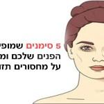 5 סימנים שמופיעים על הפנים שלכם ומעידים על מחסורים תזונתיים!