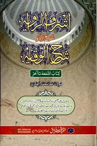 Ashraf ur Riwaya Sharh Urdu Sharh ul Wiqaya - Al Rabia (4th Year) درجہ رابعہ | Dars e Nizami Jama'at e Rabiah