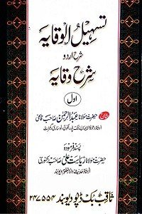Tasheel ul Wiqaya Sharh Urdu Sharh ul Wiqaya Vol 1 - Al Rabia (4th Year) درجہ رابعہ | Dars e Nizami Jama'at e Rabiah