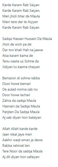 Kar de karam rab saiyan naat lyrics