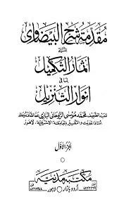 Muqaddema Sharh ul Baizawi Urdu