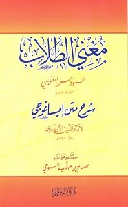 Mughni Al Tullab Arabic Sharh Eisa Ghoji