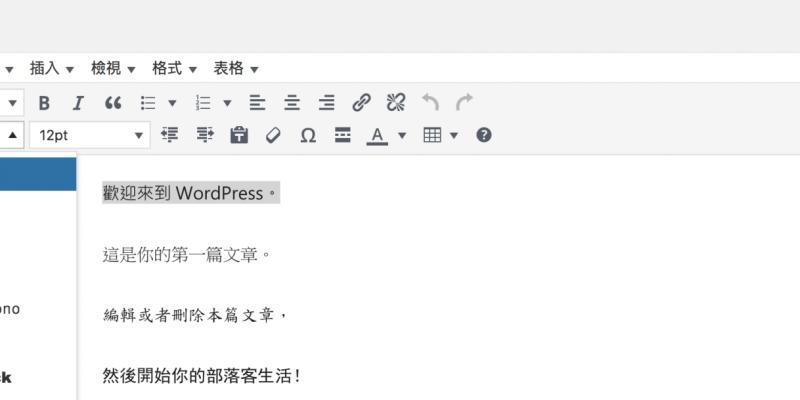 WordPress - 編輯文章新增中文字型選擇器(tiny_mce_before_init)