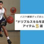 """バスケ練習グッズまとめ!""""ドリブルスキルを高める""""ためのアイテム5選!"""