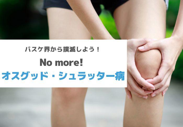 BMSLオリジナル資料【バスケ界から撲滅しよう!No more ! オスグッド・シュラッター病】