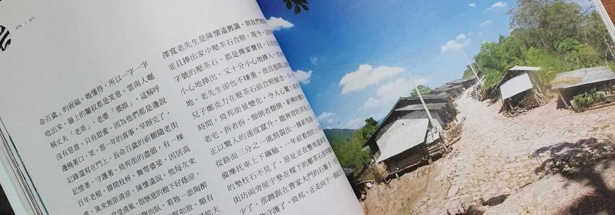 Post header. Image from Mr Chen's book