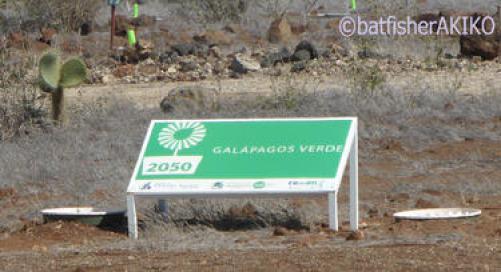 プロジェクト・ガラパゴス・ベルデ2050(GV2050) 看板