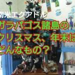 南米エクアドル ガラパゴス諸島のクリスマス、年末はどんなもの? アイキャッチ