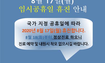 2020.08.17 임시 공휴일 휴진 안내