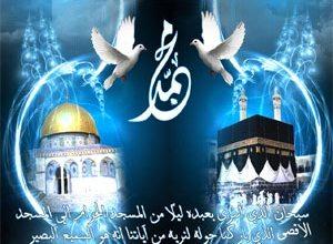 Photo of تاريخ الاسراء والمعراج