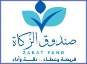 Photo of صندوق الزكاة القطرى