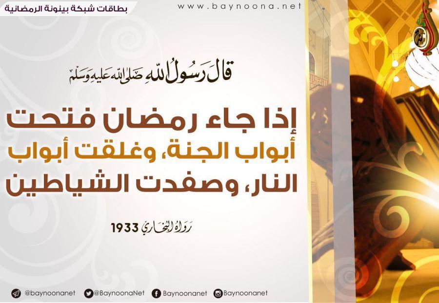 إذا جاء رمضان فتحت أبواب الجنة شبكة بينونة للعلوم الشرعية
