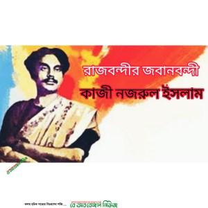 রাজবন্দীর জবানবন্দী   প্রবন্ধ   কাজী নজরুল ইসলাম