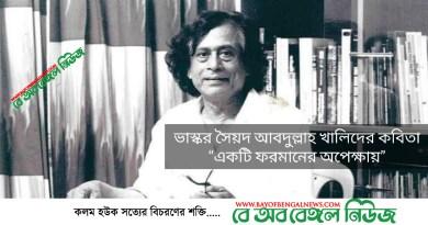 """ভাস্কর সৈয়দ আবদুল্লাহ খালিদের কবিতা<br>""""একটি ফরমানের অপেক্ষায়"""""""