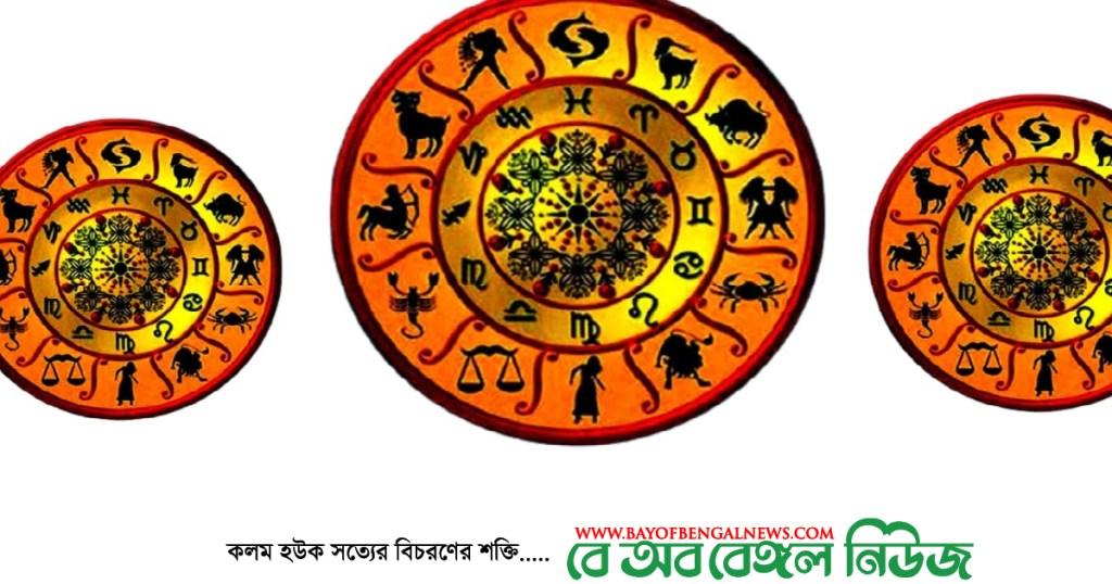 আজকের রাশিফল || বে অব বেঙ্গল নিউজের ধারাবাহিক অনুচ্ছেদ