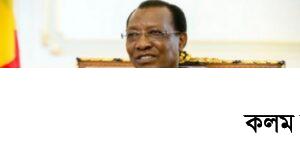 আফ্রিকান নেতা চাদের প্রেসিডেন্ট ইদ্রিস ডেবি স্বশস্ত্র বিদ্রোহীদের সাথে সংঘর্ষে নিহত