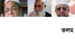 হেফাজতের কেন্দ্রীয় কমিটি বিলুপ্তির পর পাঁচ সদস্যবিশিষ্ট আহ্বায়ক কমিটি ঘোষণা
