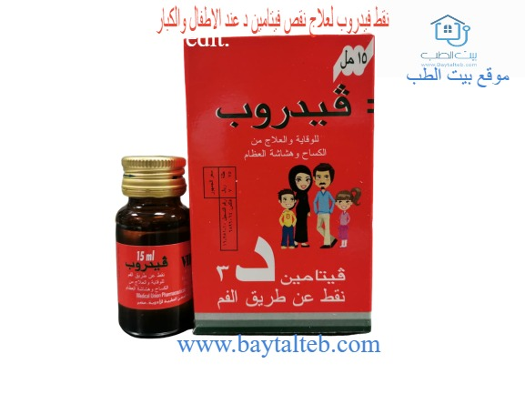 حفريات تحت السن القانوني يستنشق ادوية فيتامين د للاطفال Comertinsaat Com
