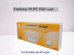 بيت الطب اميفناك 50 Emifenac حبوب مسكن للاسنان والصداع والعظام