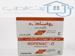 بيت الطب روفيناك د فوار Rofenac D مسكن قوي سريع المفعول