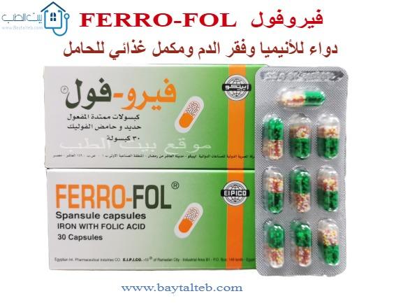 بيت الطب حبوب فيروفول Ferrofol حديد للحامل والانيميا وتساقط الشعر