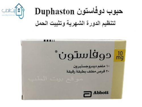 حبوب دوفاستون وفوائدها للحمل Duphaston 10mg وتنظيم الحيض وعلاج العقم