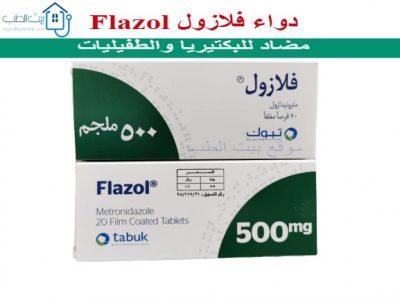بيت الطب فلازول للاسنان Flazol مضاد قوي للخراج والتهاب اللثة