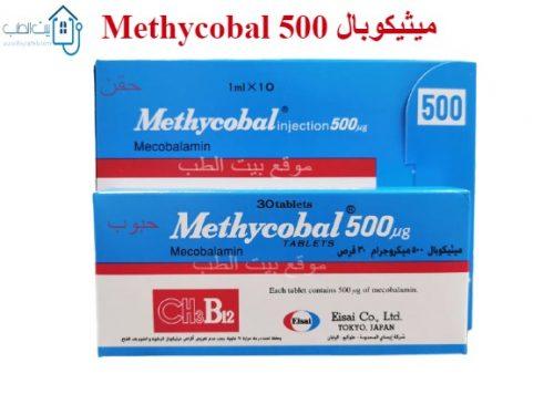 بيت الطب ميثيكوبال للرجال والنساء Methycobal حبوب فيتامين ب١٢
