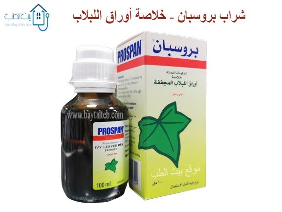 بيت الطب بروسبان شراب للاطفال وللحامل علاج للكحة بخلاصة اللبلاب