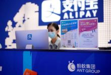 Photo of Ant Group IPO pricing 'history's largest', says Alibaba's Jack Ma