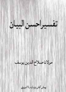 Tafseer Ahsanul Bayan By Hafiz Salahuddin Yususf