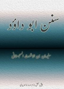 Sunan Abu Daud (URDU)  by Imam Abu Daud PDF & Text