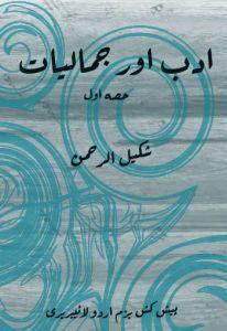 Adab aur Jamaliyat by Prof. Shakeelurrahman