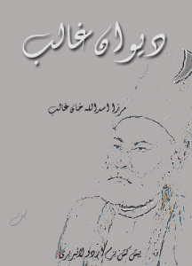 Deewan-e-Ghalib by Mirza Asadullah Khan Ghalib text & PDF