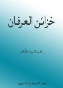 Khazainul Irfan By Naeemuddin Muradabadi PDF & Text File