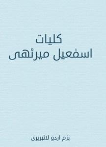 Kulliyat-e-Ismail Meerthi by Maulana Isamil Meerthi PDF & Text