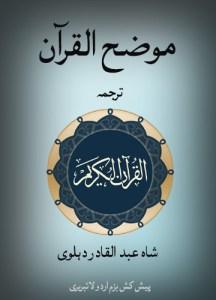 Quran Translation By Shah Abdul Qadir Dahhelvi