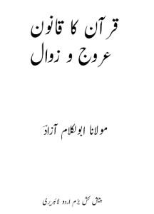 Quran Ka qanoon urooj wa zawal By Maulana Abul Kalam Aazad
