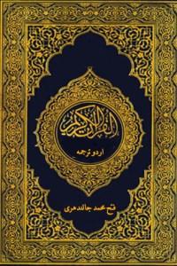 Quran Translation Urdu by Fatah Muhammed Jalandhari
