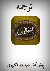 Tafheemul Quran (Translation Only ) Urdu PDF & Text by Sayyed Abul Aala Mododi