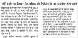 UP Police Jail Warder 3638 Posts Recruitment 2018