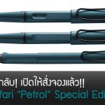 ลามี่น้ำเงินลึกลับ! เปิดให้สั่งจองแล้ว!! Lamy Safari Petrol 2017 Special Edition