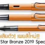 เปิดปีมาก็เสียตัว! เผยสีใหม่!! Lamy AL-Star Bronze 2019 Special Edition