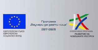 """Информация за програма """"Ваучери за заети лица"""" по ОП РЧР 2014-2020"""