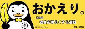 """""""社会を明るくする運動""""~犯罪や非行を防止し、立ち直りを支える地域のチカラ~"""